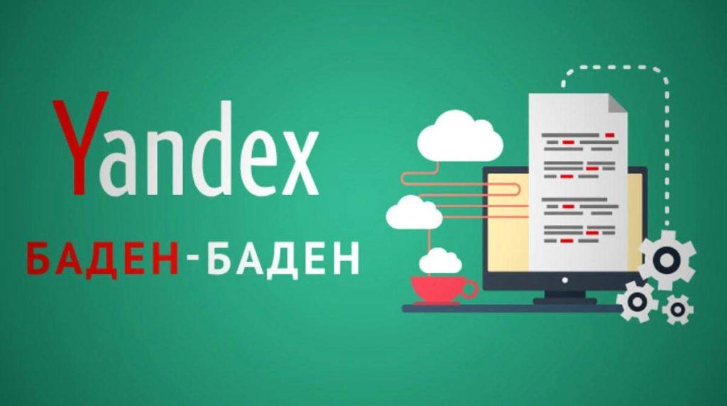 Баден-баден — Поисковый фильтр от Яндекса.