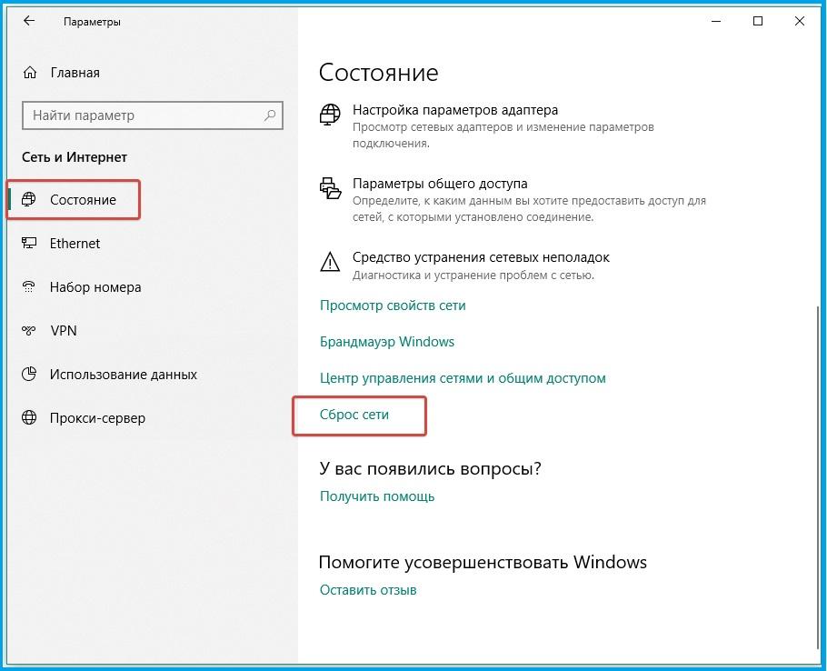 Параметры Windows — Сеть и интернет — Состояние — Сброс сети