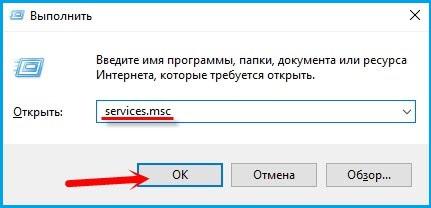"""Команда """"service.msc"""" для """"Выполнить"""""""