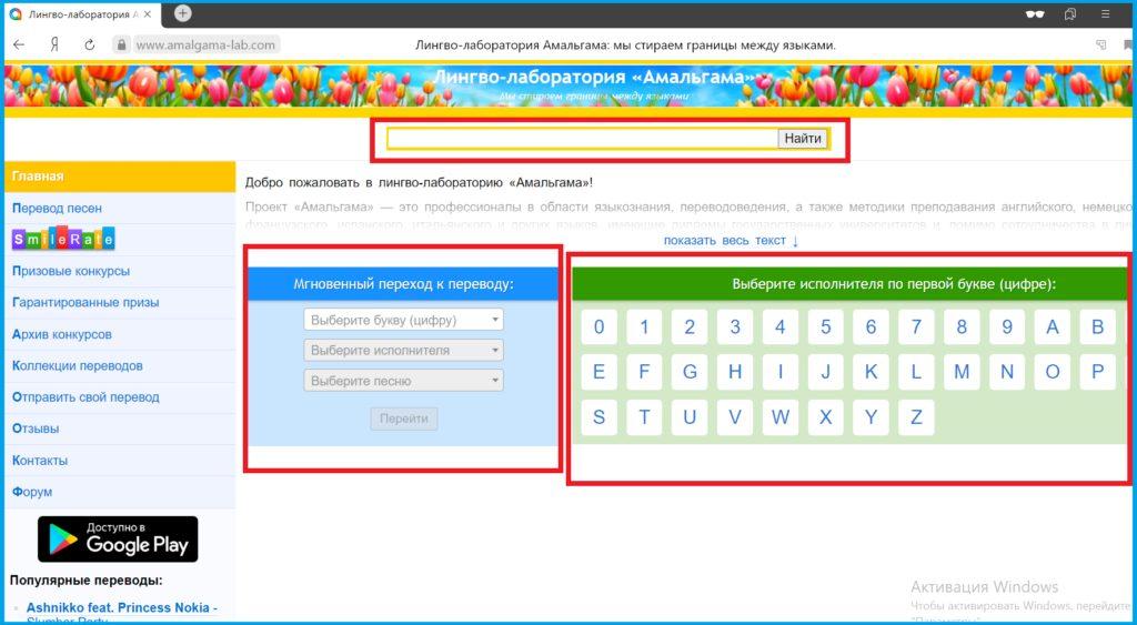 """Скриншот онлайн-сервиса """"Amalgama-lab"""""""