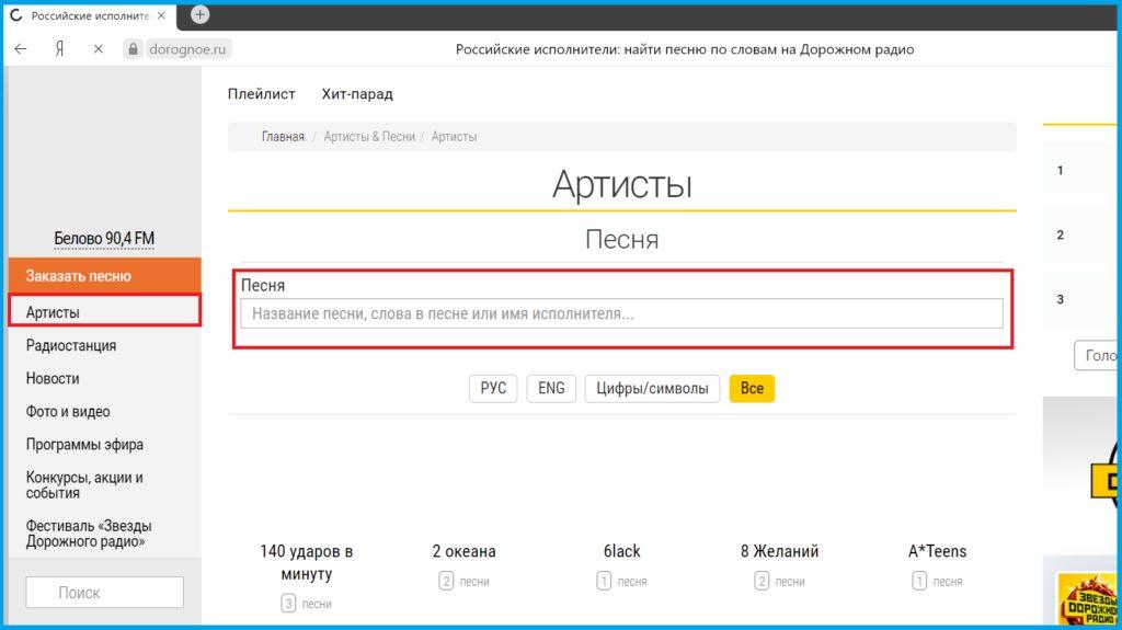 "Скриншот онлайн-сервиса ""Дорожное радио"""