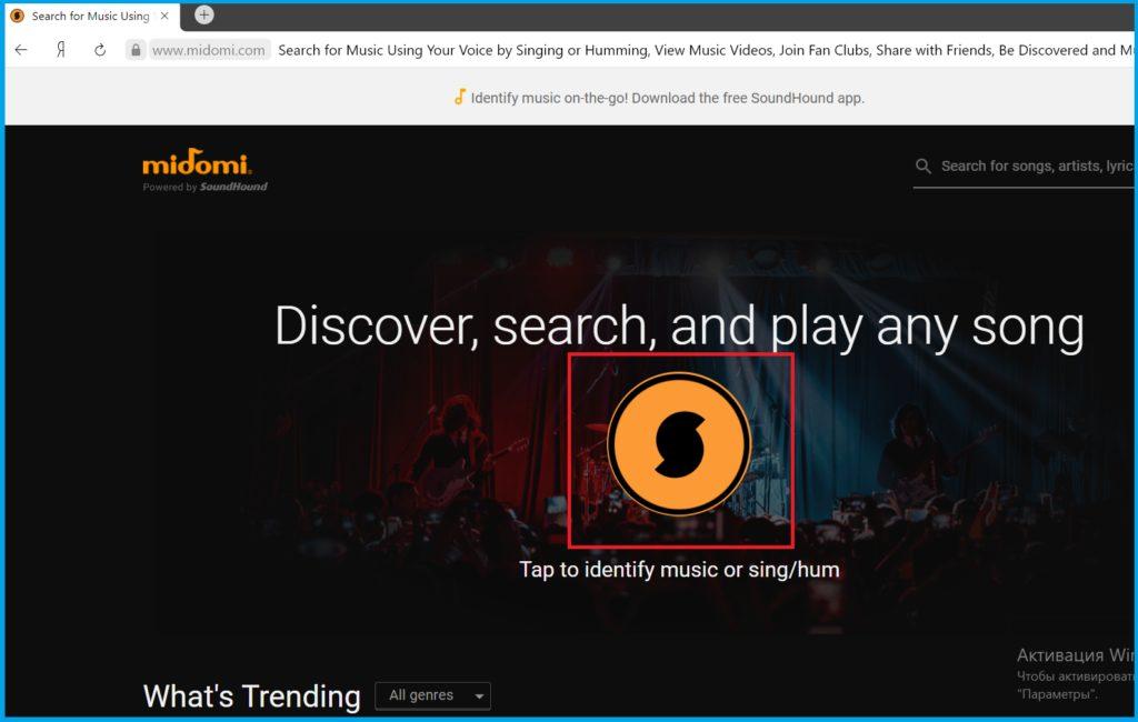Скриншот онлайн-сервиса Midomi