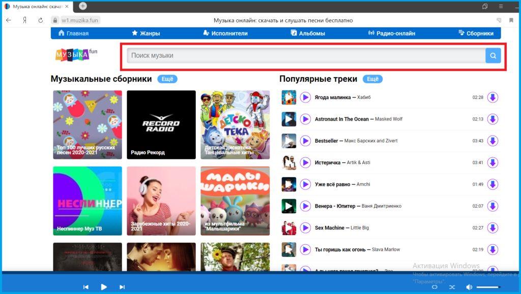 """Скриншот онлайн-сервиса """"muzika.vip"""""""