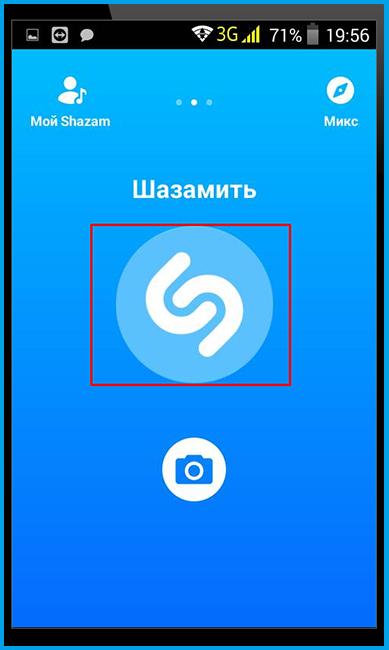 """Скриншот приложения """"Shazam"""""""
