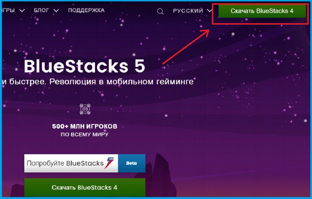 Как скачать BlueStaks 4 на компьютер?