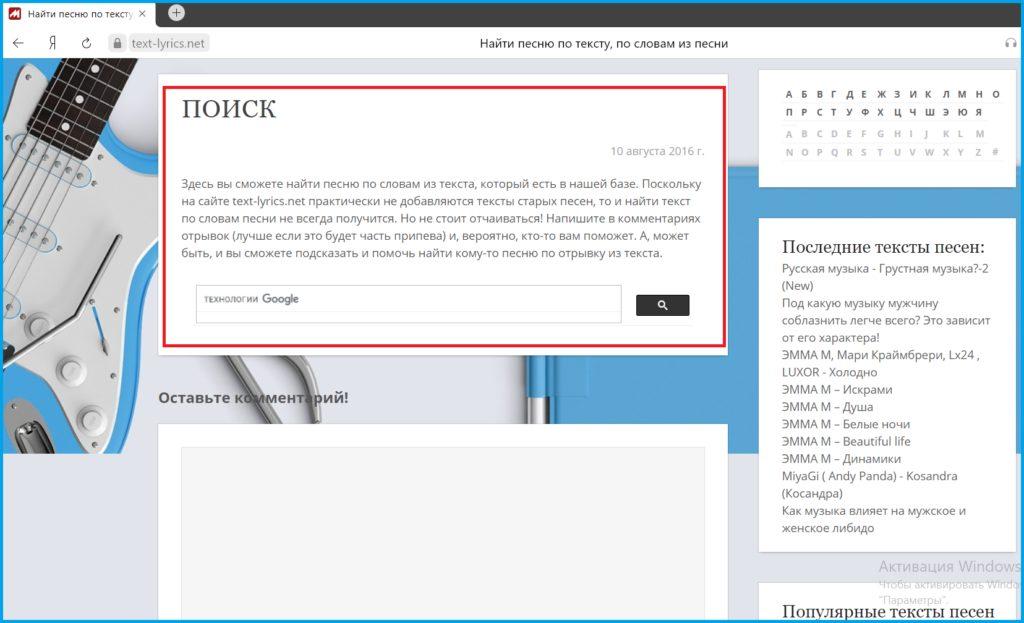 Скриншот онлайн-сервиса Text-lyrics.net