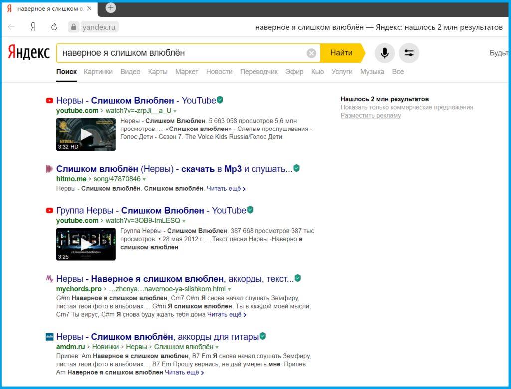 Скриншот поисковой выдачи
