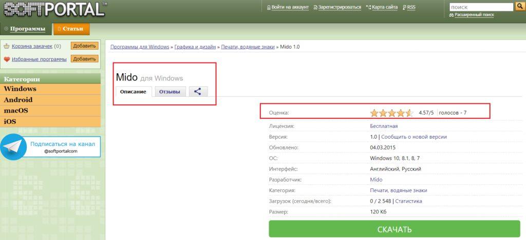 Скриншот SoftPortal (программа Mido)