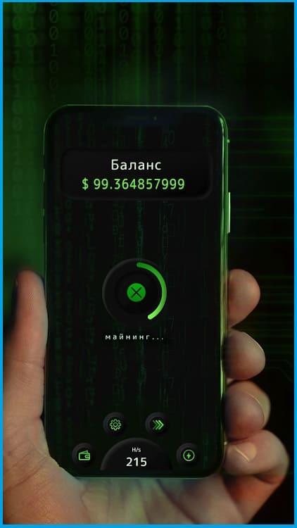 "Приложение ""Money Miner — new bitcoin mining app"""