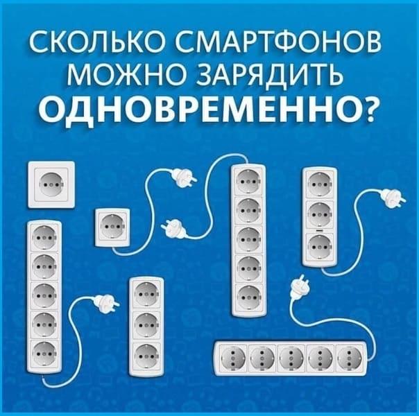 Сколько телефонов можно зарядить одновременно?